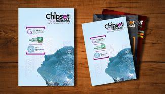 سومین شماره مجله تکنولوژی چیپست منتشر شد