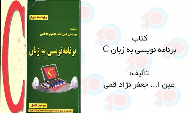 کتاب آموزش کامل برنامه نویسی به زبان C
