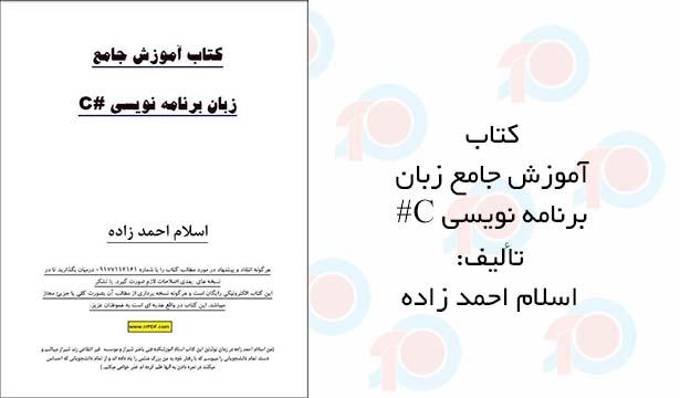 کتاب آموزش برنامه نویسی به زبان #C