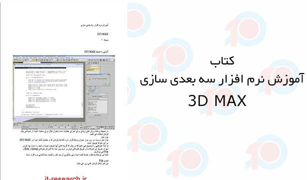 کتاب آموزش نرم افزار سه بعدی سازی 3D MAX