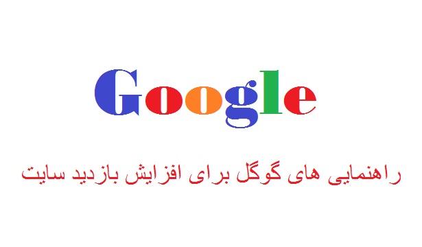 کتاب راهنمایی های گوگل برای افزایش بازدید سایت