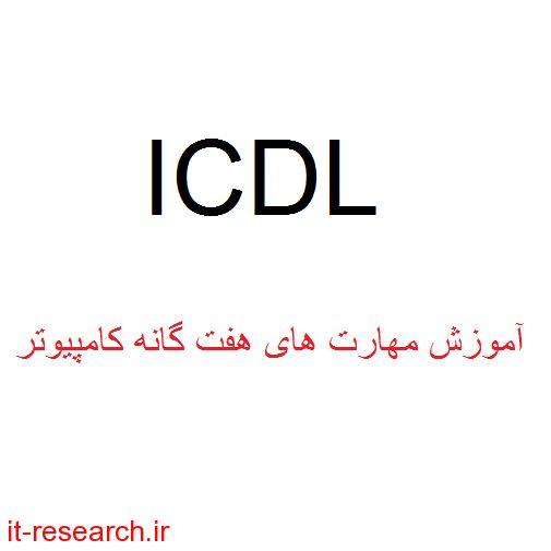 کتاب آموزش مهارت های هفت گانه کامپیوتر یا به اختصار ICDL