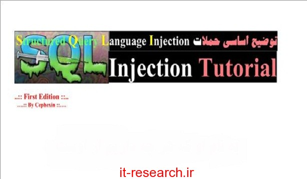 کتاب توضیح اساسی حملات SQL Injection