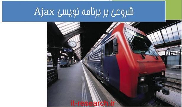 شروعی بر برنامه نویسی Ajax