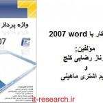 کتاب آموزش کار با ورد 2007