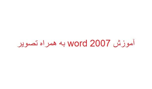 کتاب آموزش word 2007 به همراه تصویر