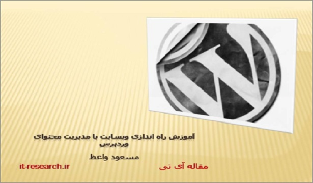 کتاب آموزش راه اندازی وبسایت با مدیریت محتوای وردپرس