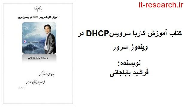 کتاب آموزش کار با سرویس DHCP در ویندوز سرور
