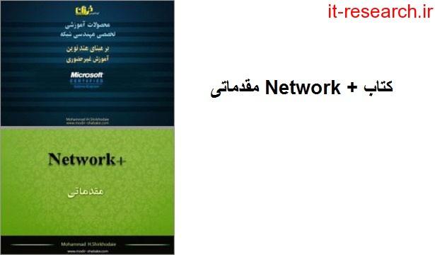 کتاب Network + مقدماتی