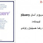 کتاب آموزش سریع و آسان jQuery