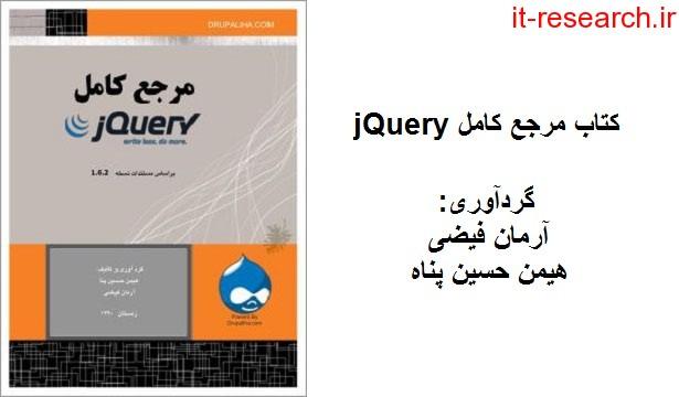 کتاب مرجع کامل jQuery