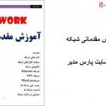 کتاب آموزش مقدماتی شبکه
