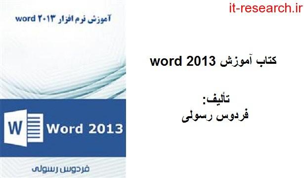کتاب آموزش ورد 2013