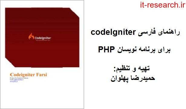 کتاب زاهنمای فارسی Codeigniter برای برنامه نویسان PHP