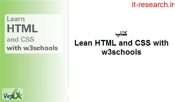 کتاب Learn HTML and CSS with W3Schools