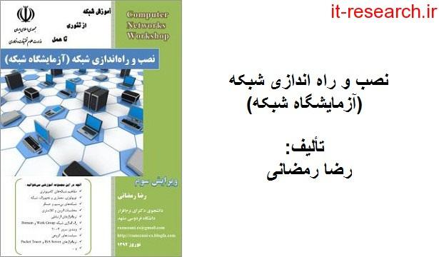 کتاب نصب و راه اندازی شبکه