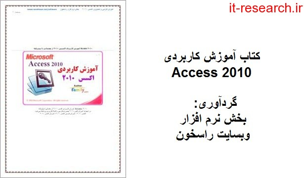 کتاب آموزش کاربردی Access 2010