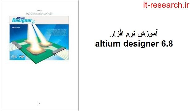 کتاب آموزش نرم افزار Altium Designer 6.8