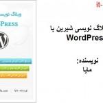 کتاب وبلاگ نویسی شیرین با wordpress