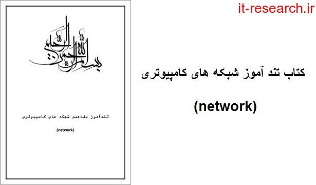 کتاب تند آموزش شبکه های کامپیوتری
