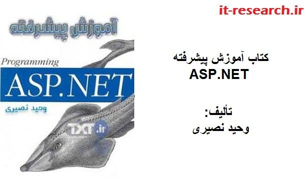 کتاب آموزش پیشرفته ASP.NET