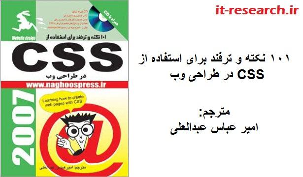 کتاب 101 نکته و ترفند برای استفاده از CSS در طراحی وب