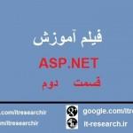 فیلم آموزش ASP.NET قسمت دوم