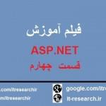 فیلم آموزش ASP.NET قسمت چهارم