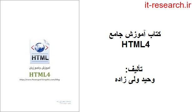 کتاب آموزش جامع HTML