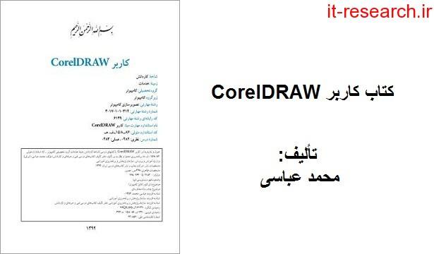 کتاب کاربر Corel Draw