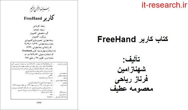کتاب کاربر Free Hand