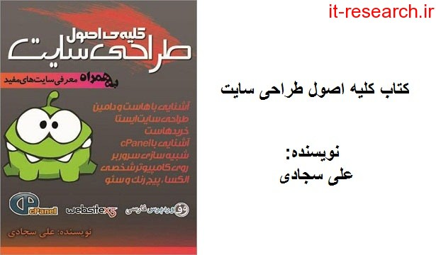 کتاب کلیه اصول طراحی سایت