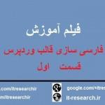 فیلم آموزش فارسی سازی قالب وردپرس قسمت اول