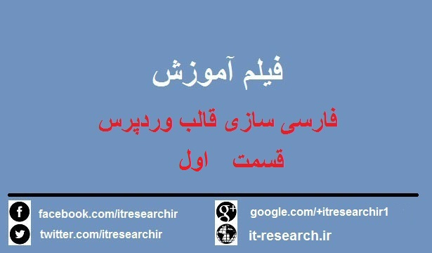 Instruction-movie-persian-wordpress-theme-part1