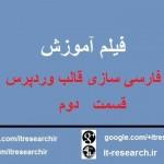 فیلم آموزش فارسی سازی قالب وردپرس قسمت دوم