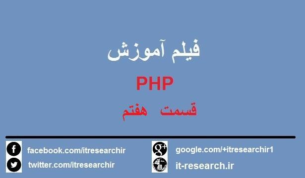 فیلم آموزش PHP قسمت هفتم