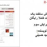 آموزش ساخت یک وبسایت کاملا رایگان ویرایش سوم