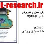 کتاب آموزش آسان و کاربردی PHP و MySQL