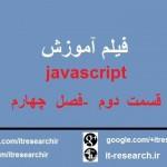 فیلم آموزش javascript به زبان فارسی قسمت دوم فصل چهارم