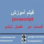 فیلم آموزش javascript به زبان فارسی قسمت دوم فصل ششم