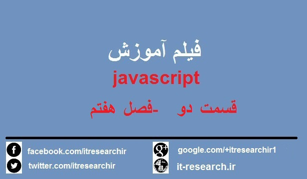 فیلم آموزش javascript به زبان فارسی قسمت دوم فصل هفتم