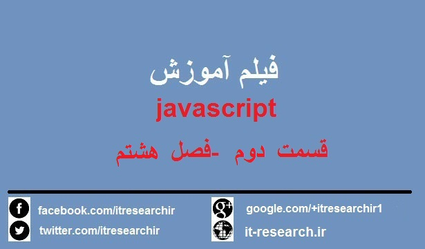 فیلم آموزش کامل javascript به زبان فارسی – قسمت دو(فصل هشتم)