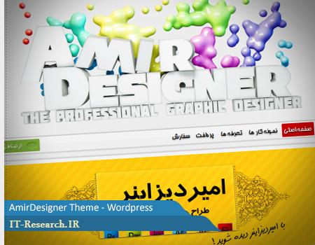 قالب وردپرس Amir Designer