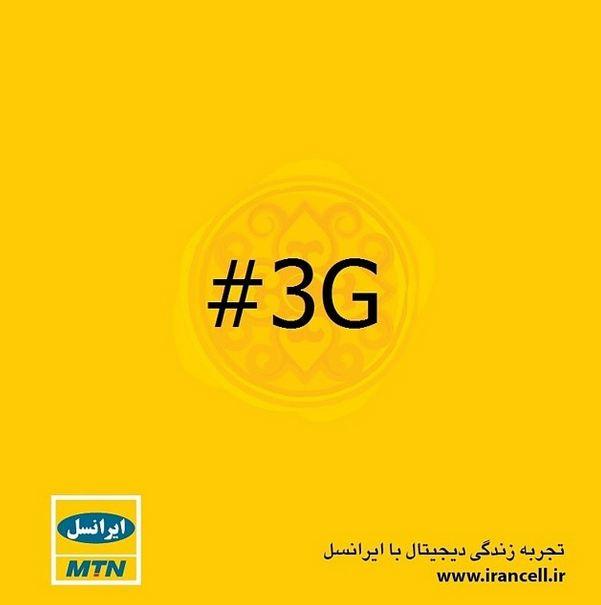 irancell 3G