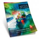 نسخه اول ماهنامه مدرسه مجازی ایرانیان