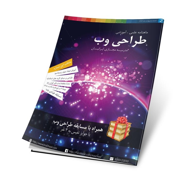 نسخه دوم ماهنامه مدرسه مجازی ایرانیان