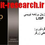 کتاب آشنایی با زبان برنامه نویسی LISP