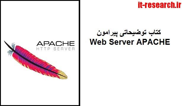 کتاب توضیحاتی پیرامون Web Server APACHE