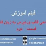 فیلم آموزش کامل طراحی قالب وردپرس به زبان فارسی(قسمت دوم)