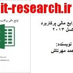 کتاب توابع مالی پرکاربرد اکسل 2013